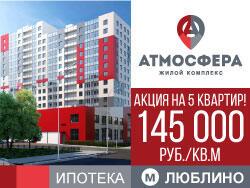 Новый ЖК «Атмосфера», м. Люблино 5 квартир по 145 тыс. руб./м²